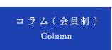 コラム(会員制)