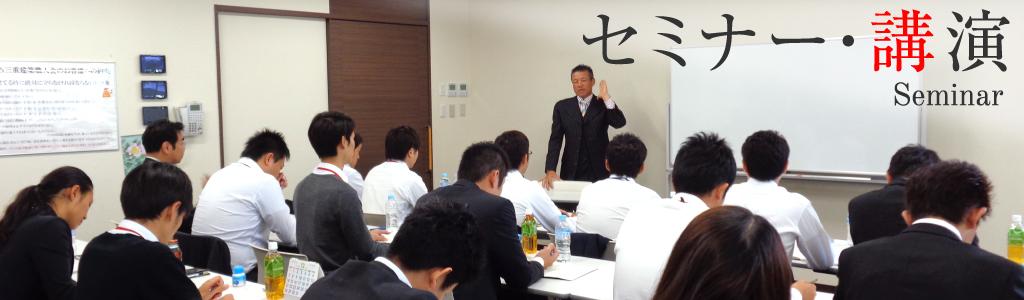 営業コンサルタント村冨譲二のセミナー・講演