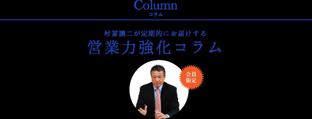 営業コンサルタント村冨譲二の営業力強化コラム