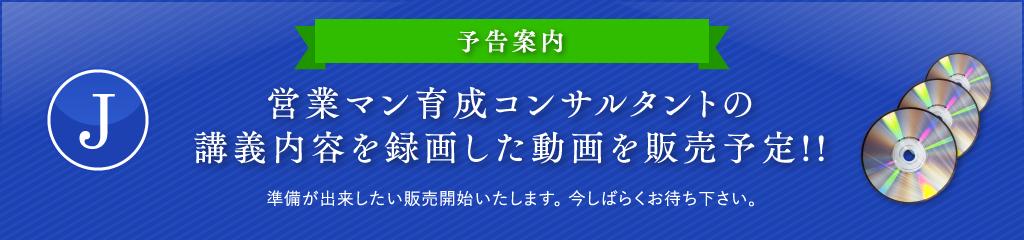 予告案内 営業マン育成コンサルタントの講義内容を録画した動画を販売予定!!