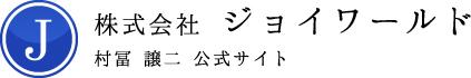 株式会社ジョイワールド