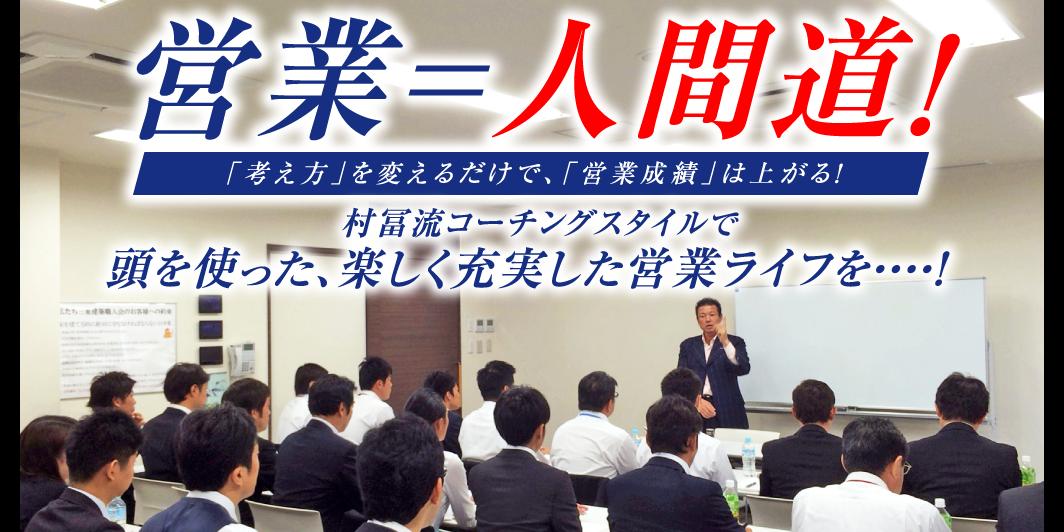 営業コンサルティング株式会社ジョイワールド,村冨流コーチングスタイル
